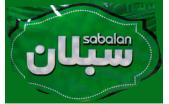 سبلان