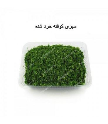 سبزی كوفته و دلمه خرد شده بسته یک کیلویی