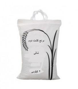 برنج کشت دوم 2 کيلوگرمي شالي