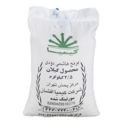 برنج دودی هاشمی 2.5 کیلویی درجه 1 کیمیا