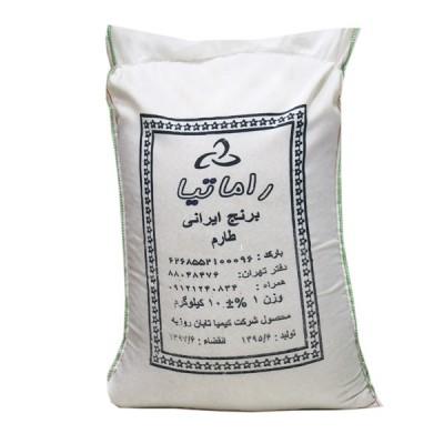 برنج طارم آستانه 10 کيلويي راماتيا