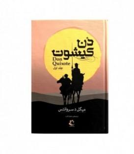 دُن کیشوت (دوجلدی)
