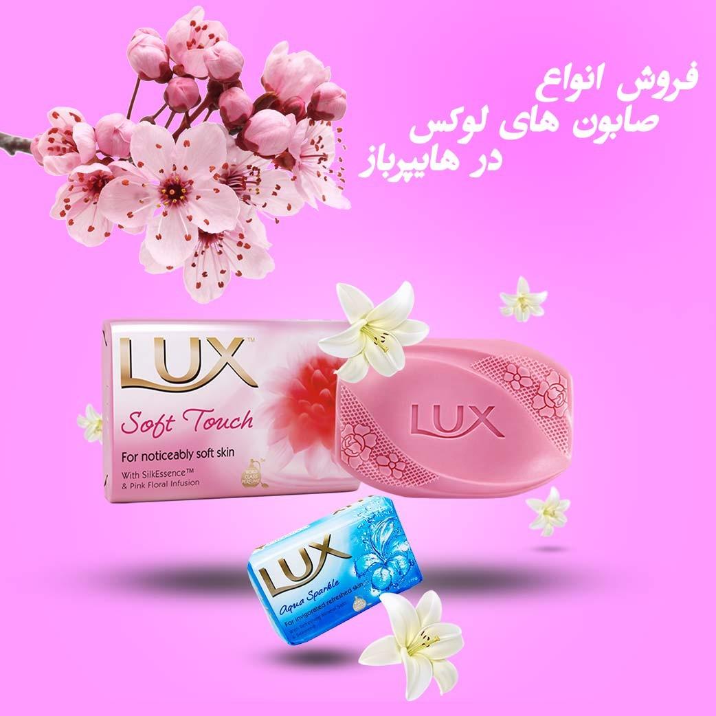 انواع صابون لوکس
